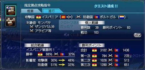 4-16大海戦結果