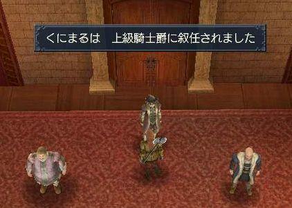 5-4上級騎士爵