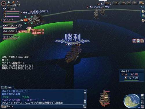 5-19大海戦MASA勝