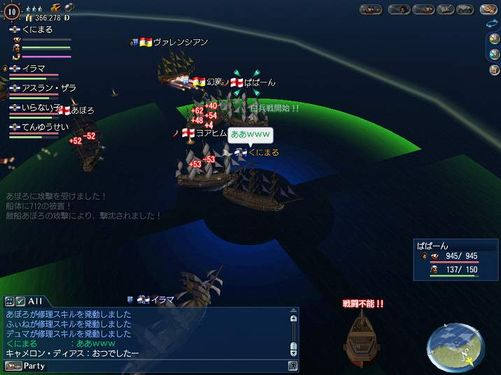 5-19大海戦沈み