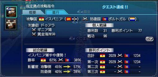7-28大海戦結果