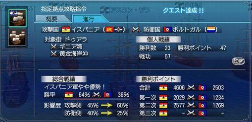 7-29大海戦結果