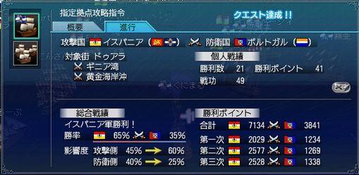 7-30大海戦結果