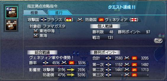 07-01-20大海戦結果