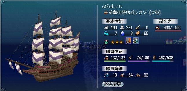 2007-04-20砲撃ガレオン