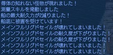 2007-04-24メイン破壊