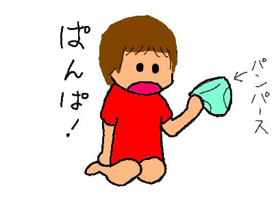「ぱんぱ」←パンパース愛用中