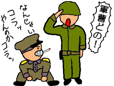 つっぱる軍曹