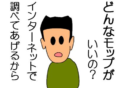mop05.jpg