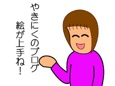 yakkiniku1.jpg
