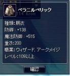 ウィザード109服