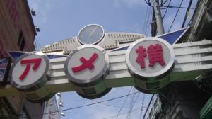 ameyoko-1.jpg