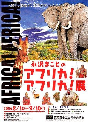 マコ先生のアフリカ展
