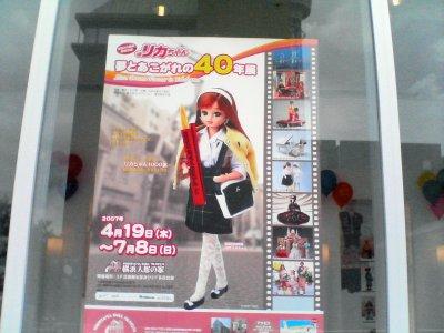 りかちゃん40周年展ポスター