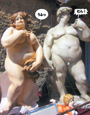 太ったダビデとヴィーナス像