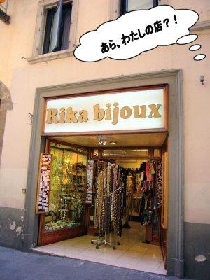 RIKAの店?!