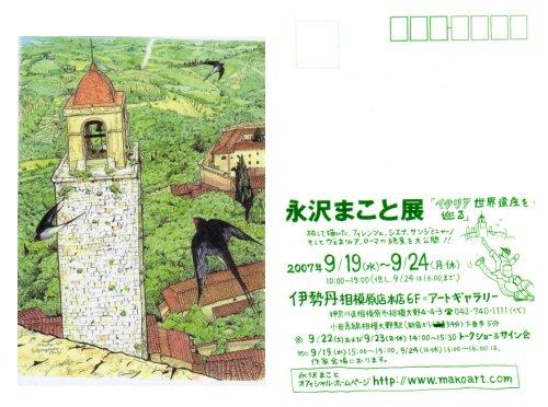 永沢まこと展2007