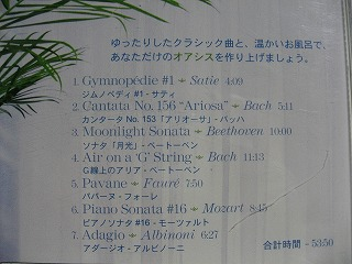 お風呂用CDラジカセと癒しのCD2