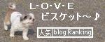 応援よろしくなり〜♪人気blogランキングへ