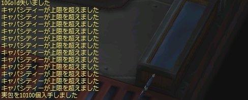 ダウンタウン_実包作成