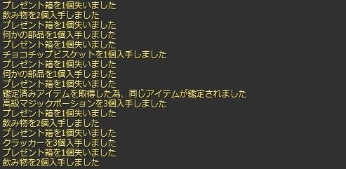 アップタウン_プレ箱の結果