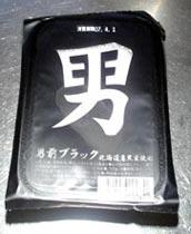 男前ブラック-パッケージ