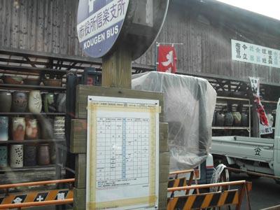 sigaraki-バス停