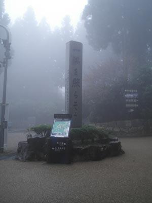 比叡山-一隅を照らそう