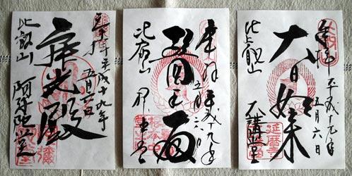 比叡山-御朱印
