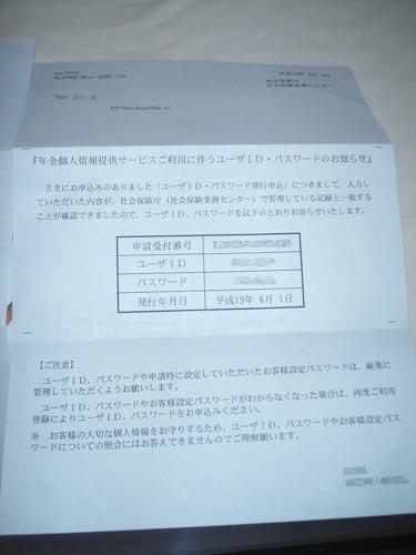 年金ID/PWのお知らせ