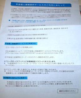 年金情報サービス1