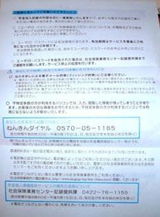 年金情報サービス2