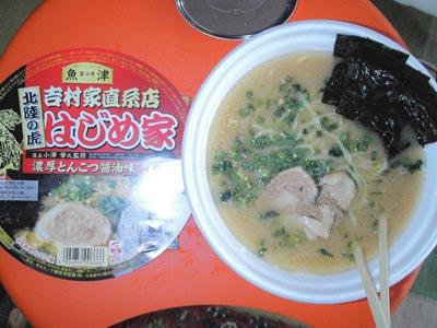 はじめ家カップ麺
