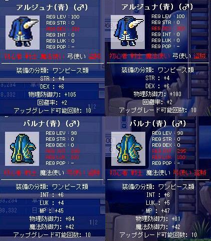 シバsと骨龍3