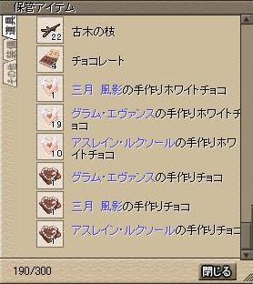 名前入りチョコ(男)