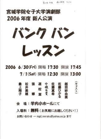 2006 バンク・バン・レッスン