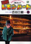 BARレモン・ハート 23―気持ちがすごくあったかい 酒コミック (23)