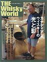 whisky_07.jpg
