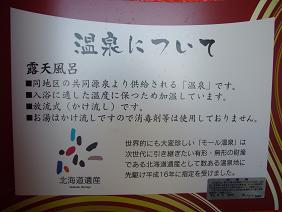 北海道遺産