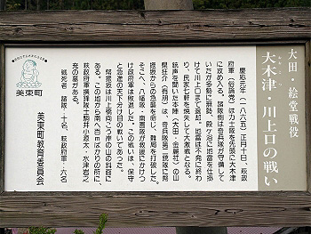 川上『大田絵堂戦跡記念碑』説明板