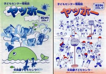 美祢郡子どもセンター情報誌『ヤッホー』