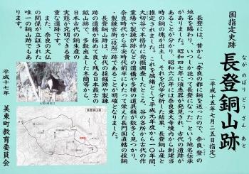 長登銅山跡:説明看板-1