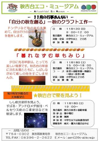秋吉台エコ・ミュージアム 11月の行事案内
