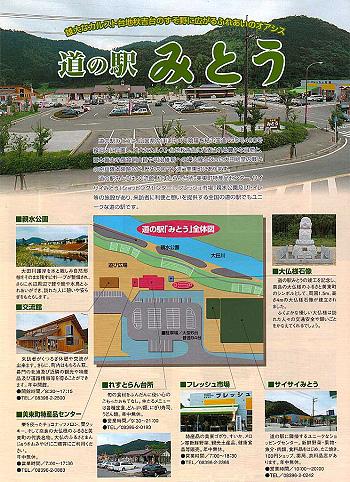 道の駅 みとう-1