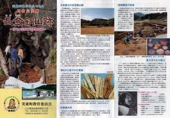 「国指定史跡 長登銅山跡」パンフレット表