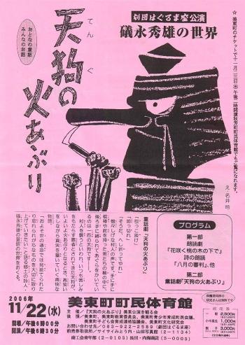 劇団はぐるま座 童話劇『天狗の火あぶり』