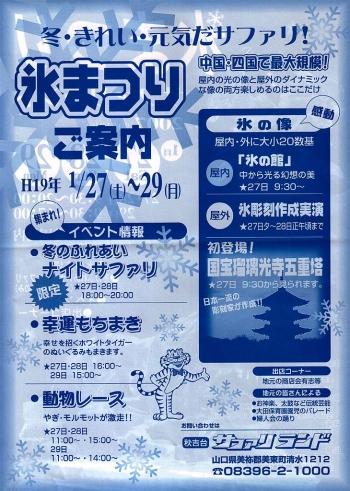秋吉台サファリランド 氷まつり-2