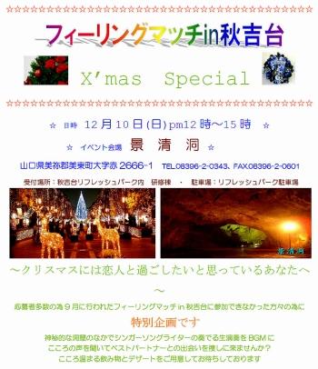 フィーリングマッチin秋吉台 X'mas Special