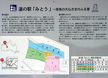 道の駅 みとう-3