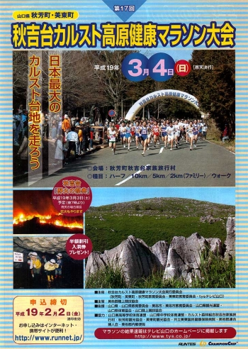 第17回秋吉台カルスト高原健康マラソン大会